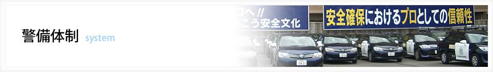 久留米綜合警備保障 公式ホームページ official website :  警備体制