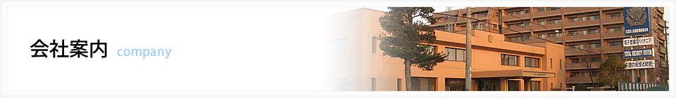 久留米綜合警備保障 公式ホームページ official website :  会社案内