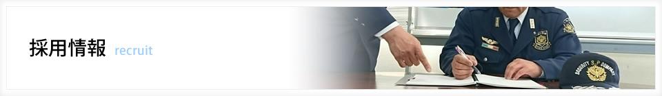 久留米綜合警備保障 公式ホームページ official website :  採用情報