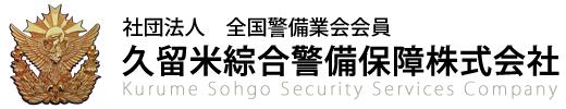 久留米綜合警備保障 公式ホームページ official website